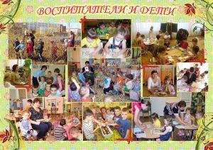 11-vospitateli_i_deti