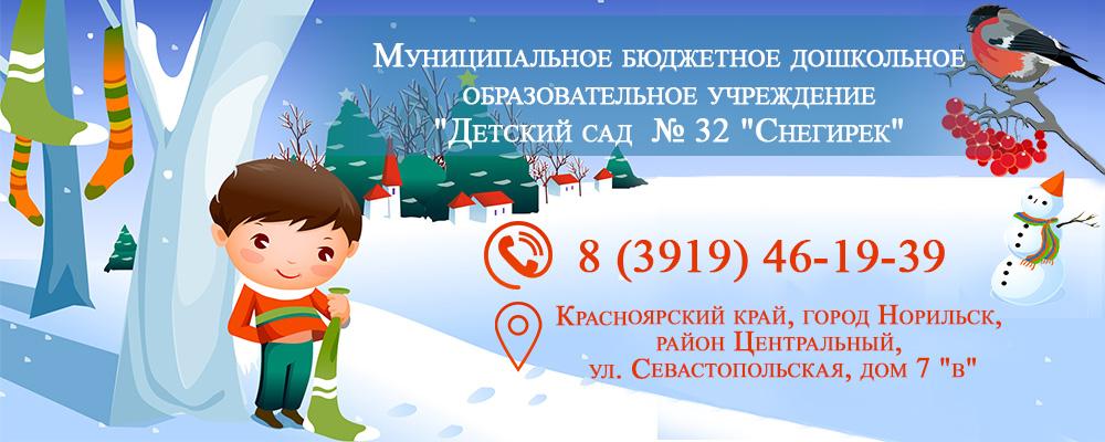 """Муниципальное бюджетное дошкольное образовательное учреждение """"Детский сад  № 32 """"Снегирек"""""""