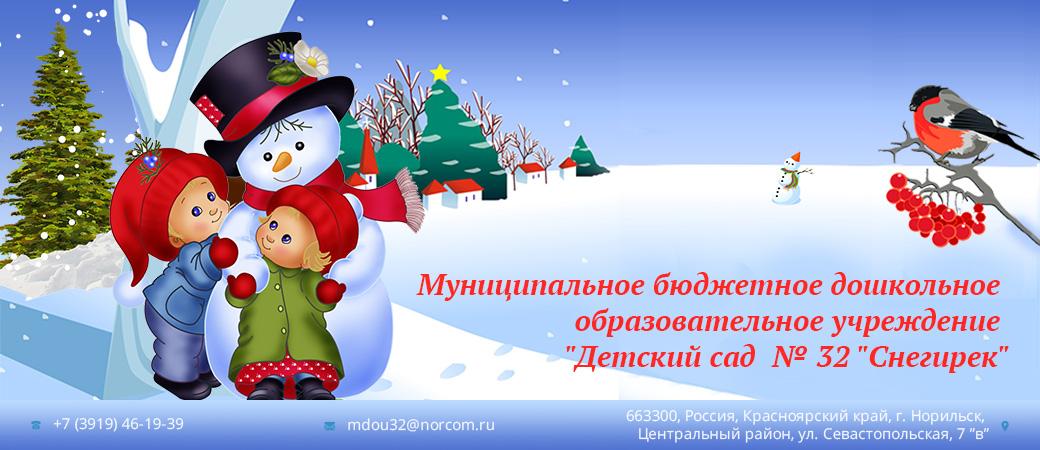 """МБДОУ """"ДC № 32 """"Снегирек"""""""